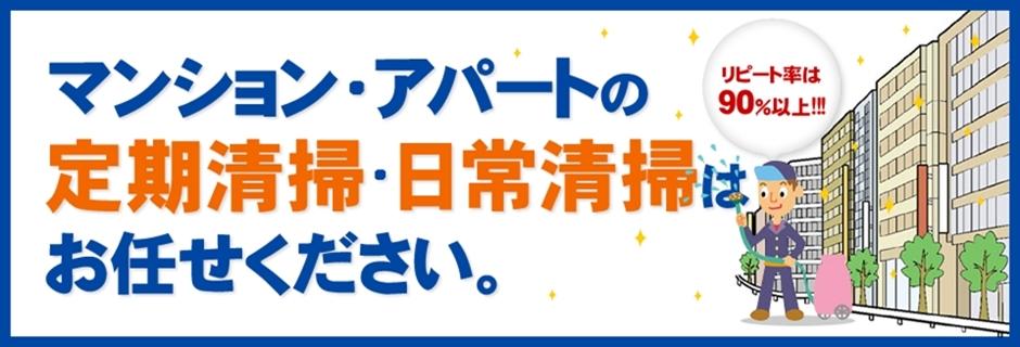 定期清掃 日常清掃 大阪 茨木市 タップクリーン